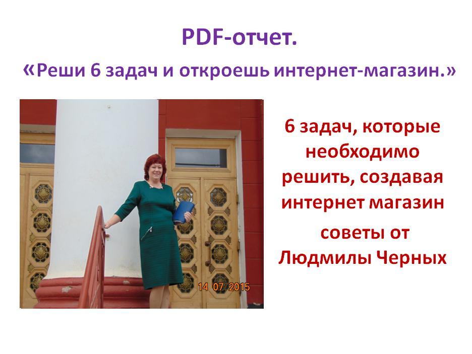 Обложка ПДФ 6 задач магазина